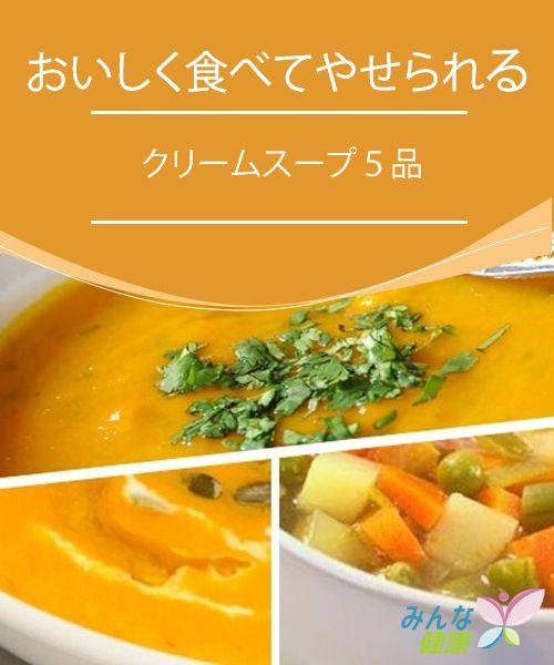 おいしく食べてやせられる クリームスープ5品  シナモンは血糖値のレベルを調整します。血糖値のバランスが崩れると、空腹感が強くなります。