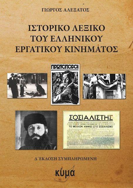 Η ΚΟΚΚΙNΙΑ ΜΑΣ: «Ιστορικό λεξικό του ελληνικού εργατικού κινήματος...