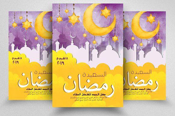 Ramadan Mubarak Flyer Flyer Ramadan Mubarak Ramadan