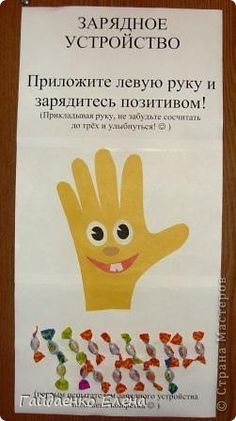 Для завтрашнего праздника приготовлено несколько плакатиков в фойе. Так сказать, для создания настроения.  Плакат № 1 Зарядное устройство :) фото 1