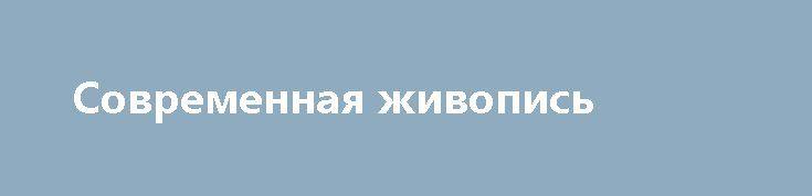 Современная живопись http://craft-salon.ru/2017/04/02/%d1%81%d0%be%d0%b2%d1%80%d0%b5%d0%bc%d0%b5%d0%bd%d0%bd%d0%b0%d1%8f-%d0%b6%d0%b8%d0%b2%d0%be%d0%bf%d0%b8%d1%81%d1%8c/  Продажа картин интерьерной живописи в различных стилях и направлениях. Так же у нас вы сможете пообщаться с авторами картин