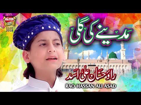 Rao Hassan Ali Asad - New Naat 2018-19 - Madinay Ki Gali