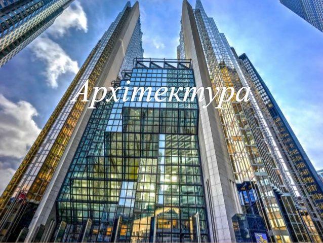   Найбільш відомі архітектурні  стилі  Романський стиль Модерн  Готика Рококо  Класицизм Бароко