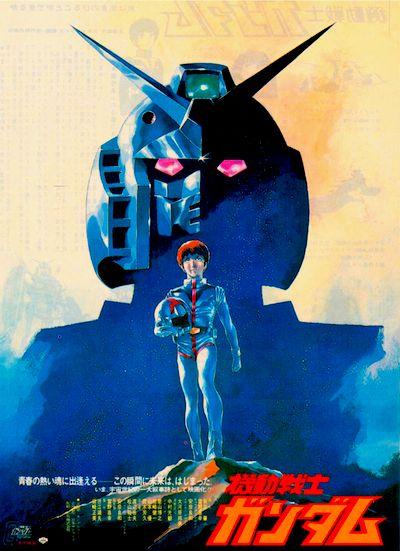 ガンダム映画第一作のポスター poster of the first Gundam movie