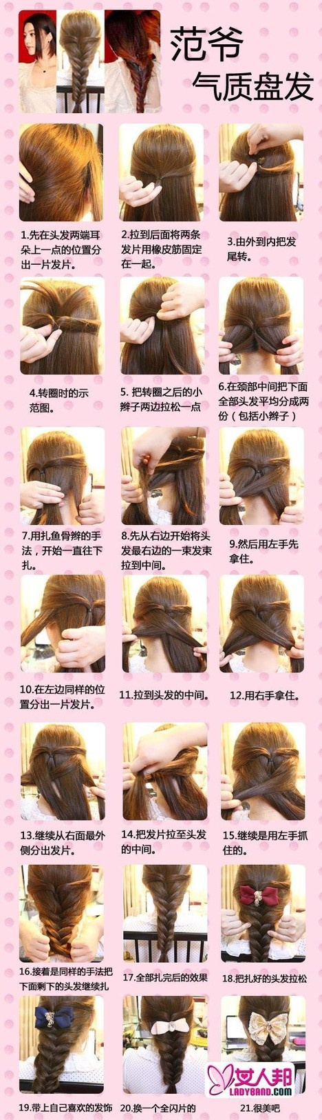 Cool braid.......although I'm not sure what the directions say because it's in Chinese or something lol