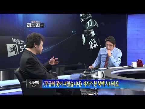 """김진명,""""'무궁화 꽃이 피었습니다' 저자가 본 북핵 시나리오"""" (1/3)_채널A"""