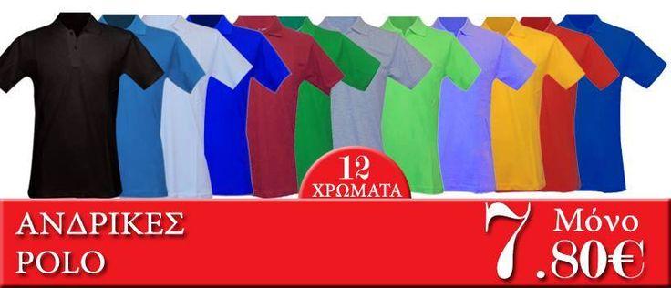Ανδρικά Polo Μπλουζάκια μονόχρωμα για όλες τις εμφανίσεις που μπορούν να συνδυαστούν με όλα τα ρούχα και για όλες τις ώρες προλάβετε πριν εξαντληθούν στην τιμή των 7,80€!!!Βρείτε τα όλα στο site μας!