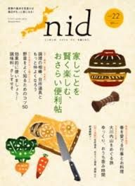 Image result for nid イラスト 雑誌