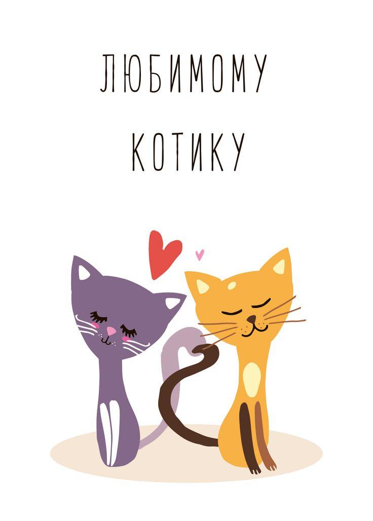 Открытки я тебя люблю котик, открытки двухсторонние поздравление