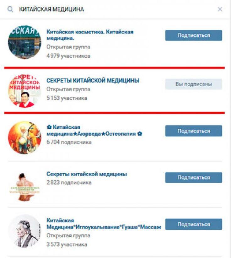 Как вывести группу вконтакте на первые позиции во внутреннем поиске вконтакте