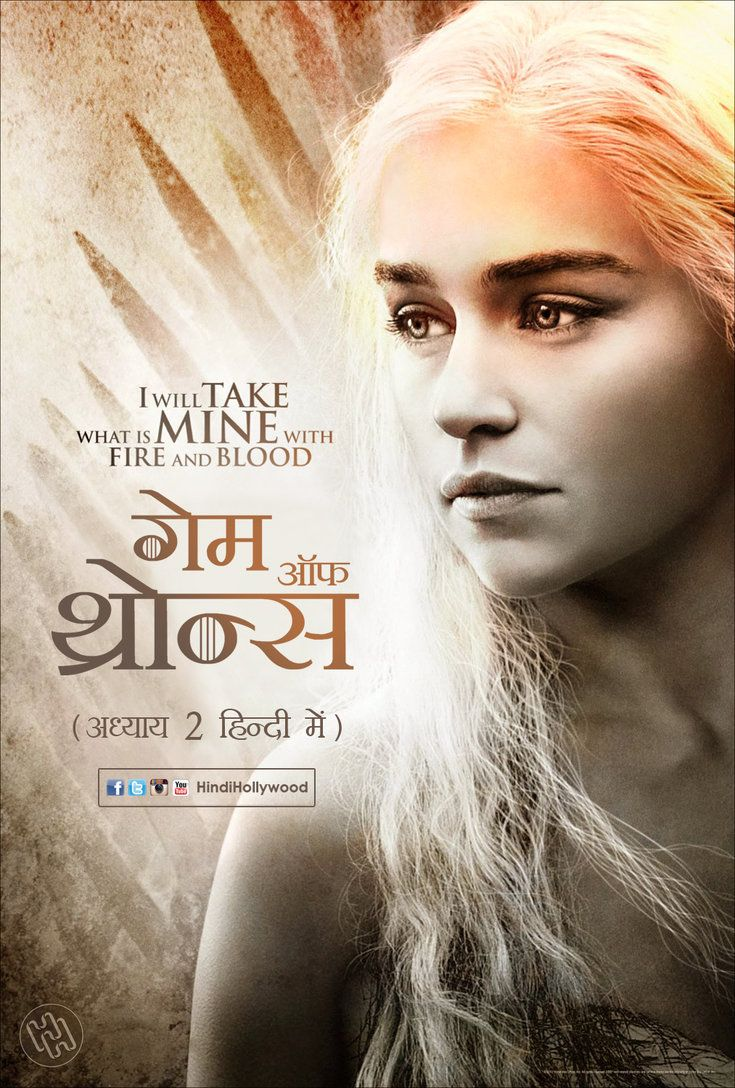 Game Of Thrones Season 2 Hindi Poster 2 By Hindihollywood Game
