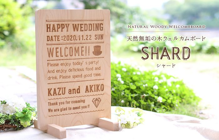天然無垢の木ウェルカムボード「shard (シャード)」/結婚式 http://www.farbeco.jp/