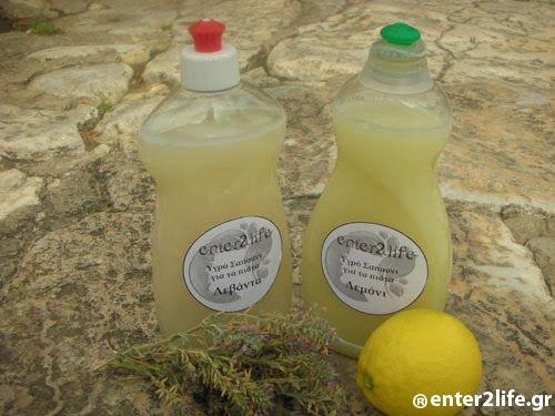 Σπιτικό υγρό σαπούνι για τα πιάτα (πλύσιμο στο χέρι) www.enter2life.gr