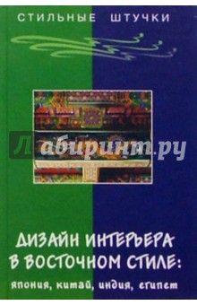 Людмила Браиловская - Дизайн интерьера в восточном стиле: Япония, Китай, Индия, Египет обложка книги