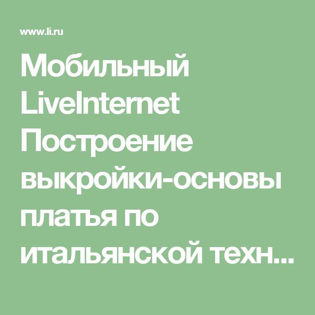 Мобильный LiveInternet Построение выкройки-основы платья по итальянской технике. Описание + видео мастер-класс | Natalinka_Ca - Дневник Natalinka_Ca |