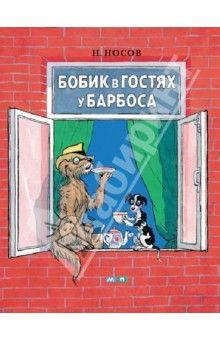 Николай Носов - Бобик в гостях у Барбоса обложка книги