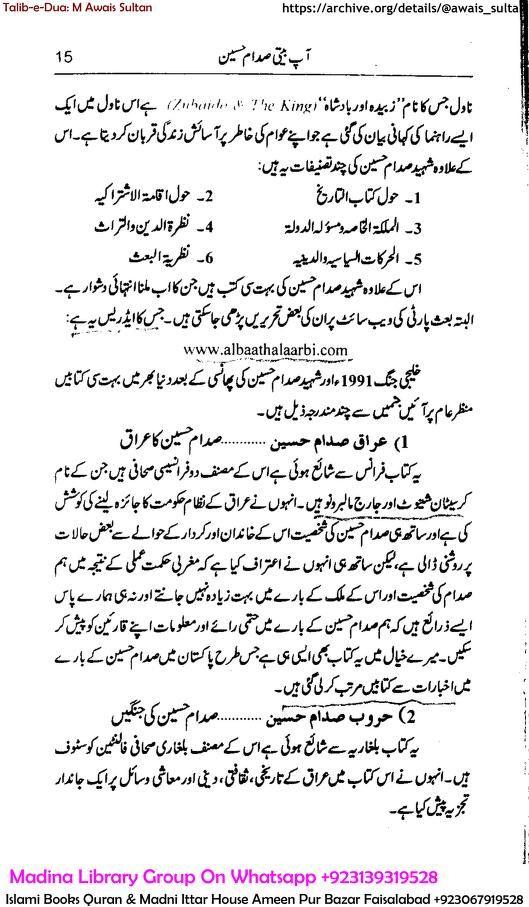 Sadaam HUssian صدام حسین : M Awais Sultan : Free Download