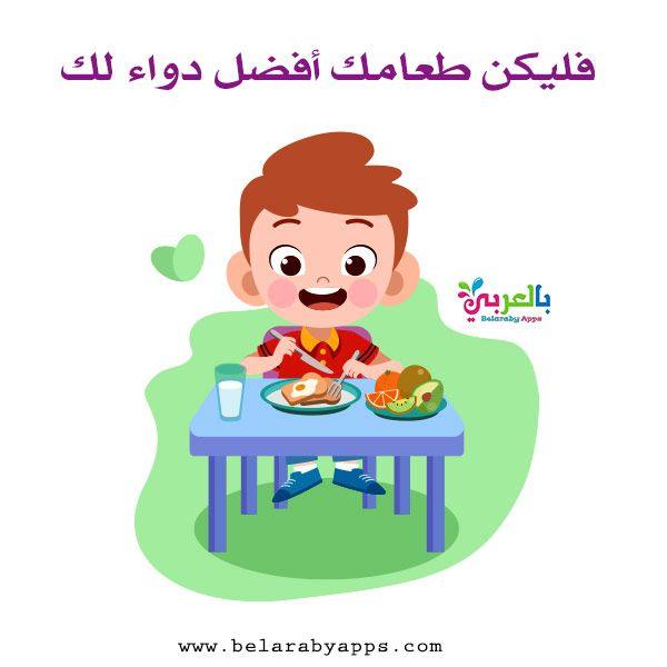 لافتات ارشادية عن الصحة عبارات عن الصحة والرياضة بالعربي نتعلم Home Entrance Decor Mario Characters Character