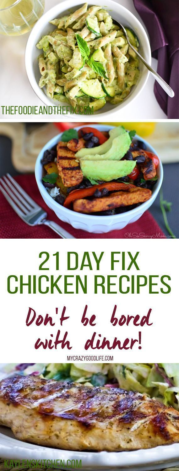 Chicken... again? That's what I feel like sometimes, especially on the 21 Day Fix. I pulled together these delicious 21 Day Fix chicken recipes for us so we don't become bored with chicken for dinner!