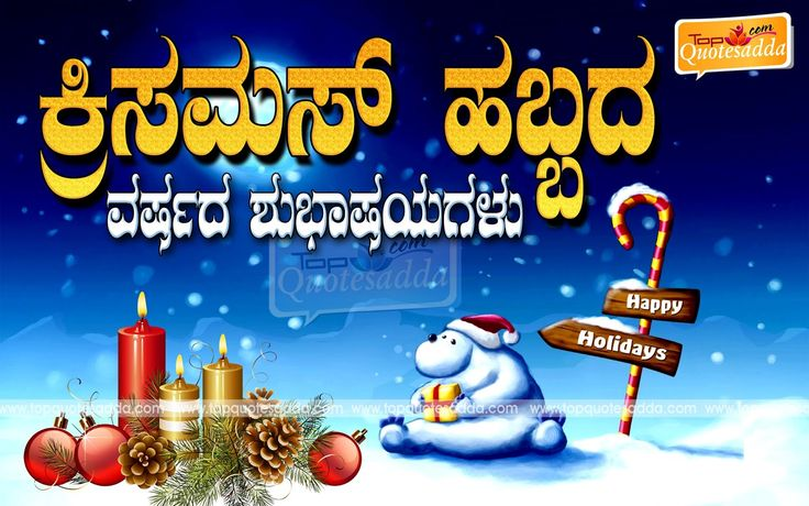 Christmas Kannada Wishes Christmas And New Year Ideas