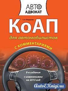 КоАП для автомобилистов с комментариями: с изменениями на 2015 год