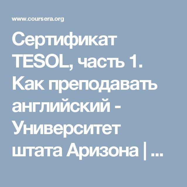 Сертификат TESOL, часть1. Как преподавать английский - Университет штата Аризона | Coursera