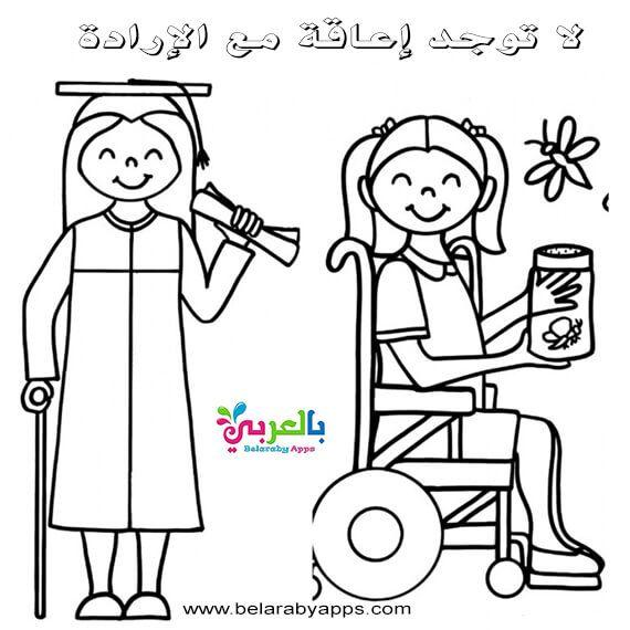 رسومات تلوين وعبارات تحفيز لذوي الاحتياجات الخاصة بالعربي نتعلم Vault Boy Character Fictional Characters