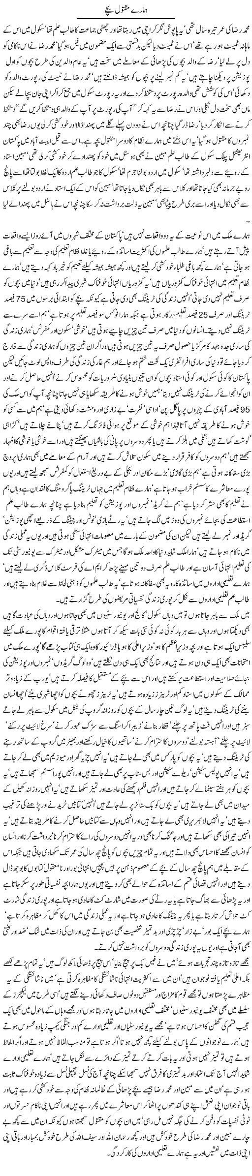 javed chaudhry zero point pdf