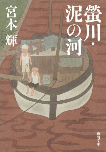 蛍川・泥の河 (新潮文庫)   宮本 輝 http://www.amazon.co.jp/dp/4101307091/ref=cm_sw_r_pi_dp_Cd7cwb1M7Q03F