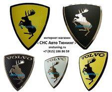Аксессуары с логотипом клубной геральки гарцующего лося Вольво на гербе.