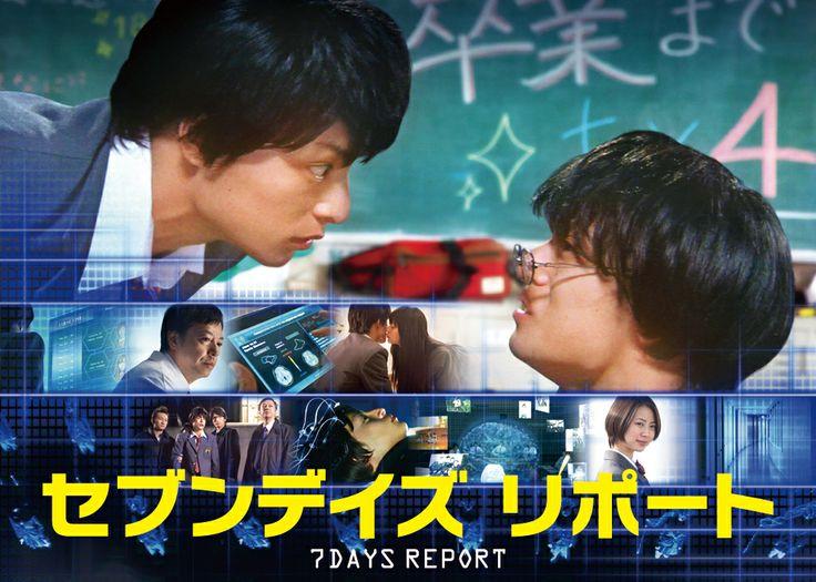 #観たい映画_ゆえ セブンデイズ リポート 2014/02/08公開