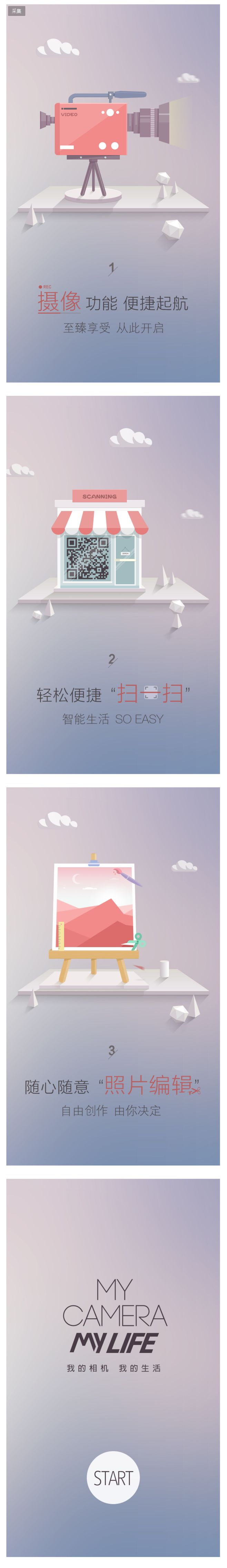 camera360 引导页设计|移动设备...