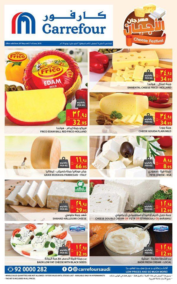 عروض كارفور مهرجان الاجبان 26 5 2019 الموافق 21 رمضان 1440 Https Www 3orod Today Saudi Arabia Offers Offers Carrefour Cheese Festival Emmental Cheese Edam