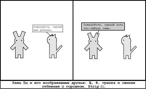 by Linor Goralik. Strip 21.