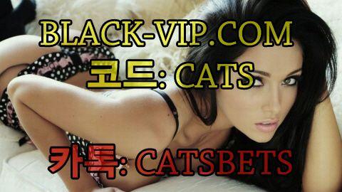 안전노리터㎍▶ BLACK-VIP。COM ◀┼▶ 코드 : CATS◀┼안전놀이터~안전놀이터추천 안전노리터㎍▶ BLACK-VIP。COM ◀┼▶ 코드 : CATS◀┼안전놀이터~안전놀이터추천 안전노리터㎍▶ BLACK-VIP。COM ◀┼▶ 코드 : CATS◀┼안전놀이터~안전놀이터추천 안전노리터㎍▶ BLACK-VIP。COM ◀┼▶ 코드 : CATS◀┼안전놀이터~안전놀이터추천 안전노리터㎍▶ BLACK-VIP。COM ◀┼▶ 코드 : CATS◀┼안전놀이터~안전놀이터추천