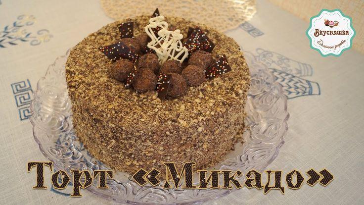 Микадо - армянский торт