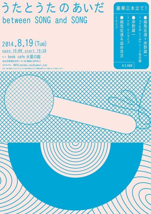 Japanese Poster: Between Song and Song. Yutaka Satoh. 2014