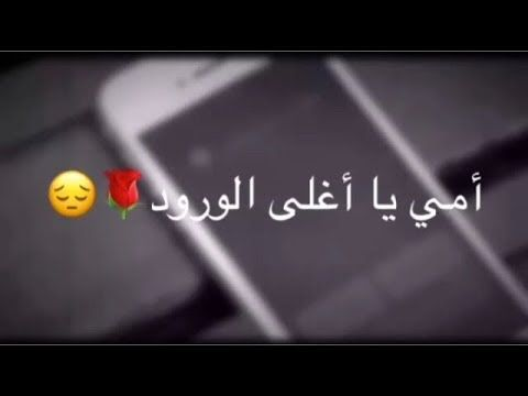 امي يا كل الوجود مشهد حزين عن الام Youtube Incoming Call Screenshot