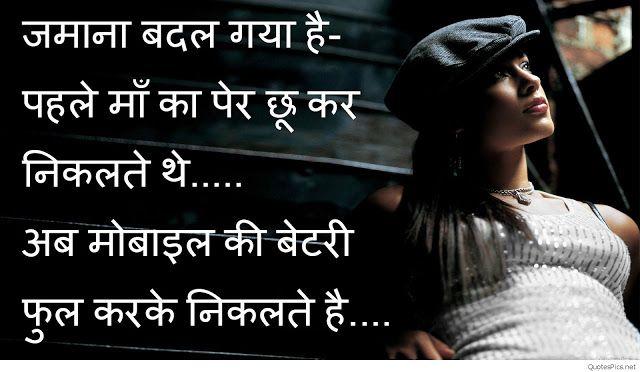Images hi images shayari : Hindi shayari love sad with image 2017
