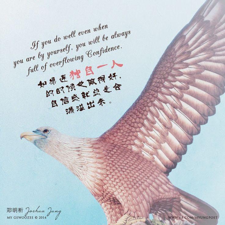 明.信片 Myung postcard: 郑明析:如果连独自一人的时候也做得好,自信感就总是会满溢出来。If you do well even...
