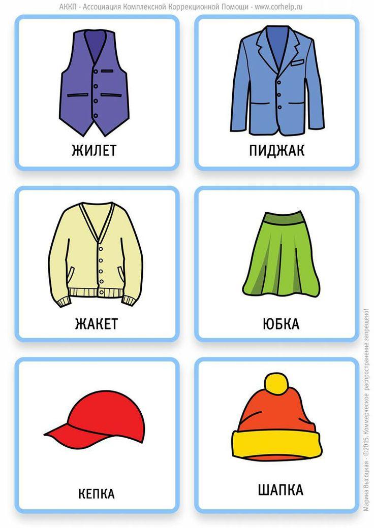 Картинки одежды для детей на занятия
