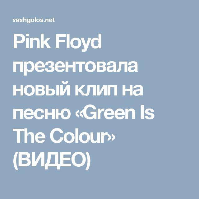 Pink Floyd презентовала новый клип на песню «Green Is The Colour» (ВИДЕО)