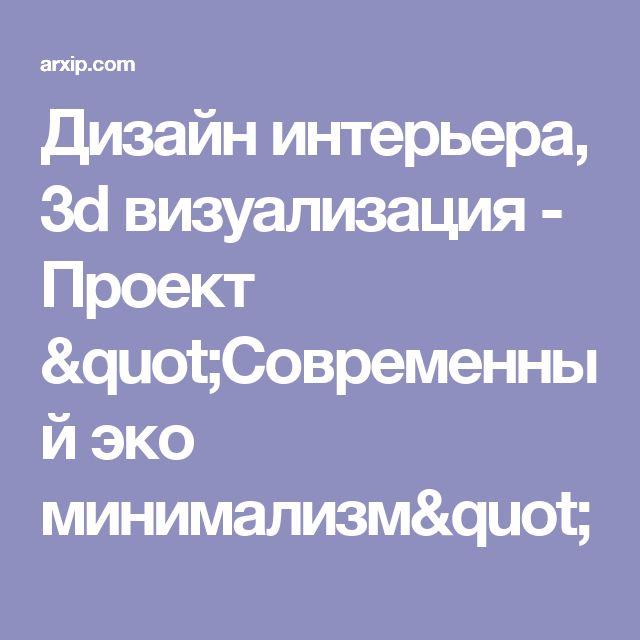 """Дизайн интерьера, 3d визуализация - Проект """"Современный эко минимализм"""""""