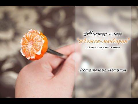 Видео мастер-класс: как сделать оригинальную ложку с мандаринкой из полимерной глины - Ярмарка Мастеров - ручная работа, handmade