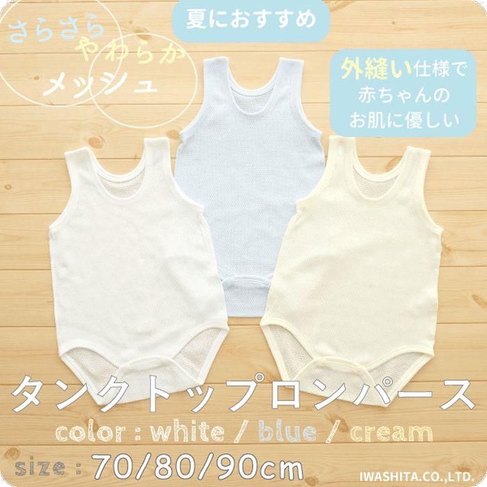 [PUPO][タンクトップロンパース][さらさらやわらかメッシュ][綿100%][外縫い仕様][無地][Wホワイト][Sブルー][Cクリーム][春夏におすすめ][70/80/90cm][ネコポスOK][日本製]