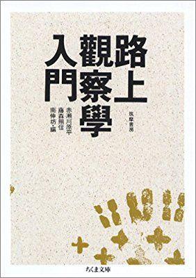 路上観察学入門 (ちくま文庫)