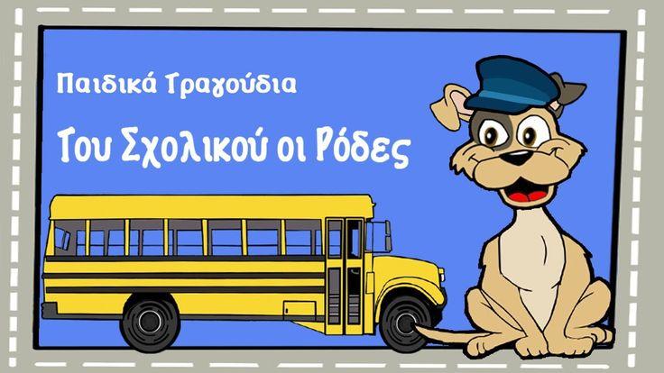 Του Σχολικού οι Ρόδες, Τραγούδι για παιδιά στα ελληνικά The Wheels on th...