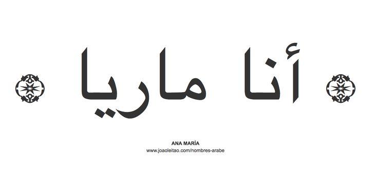 Ana María en árabe