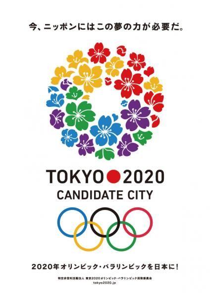 東京2020オリンピック・パラリンピック招致委員会がスローガン及びポスターを発表!