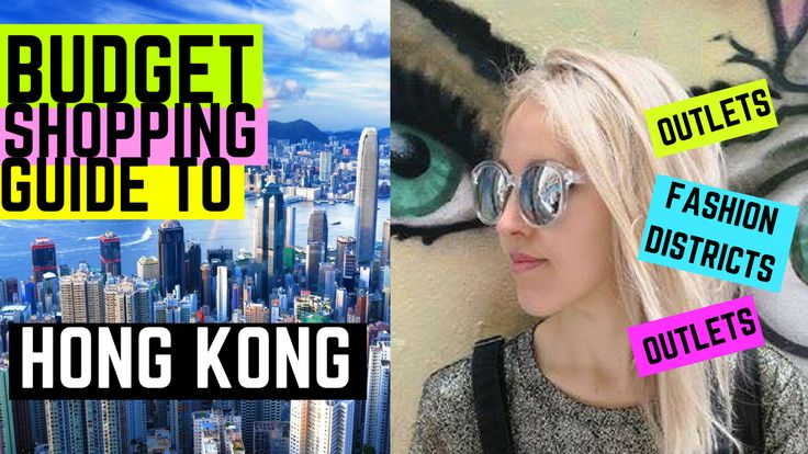 Hong kong shopping budget guide from fashion districts, markets, designer outlets, sportswear outlets and speciality streets